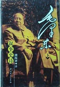 《毛泽东叙事史诗》(上下册)