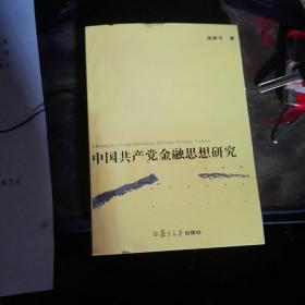 中国共产党金融思想研究