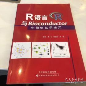 R语言与Bioconductor生物信息学应用全新正版现货