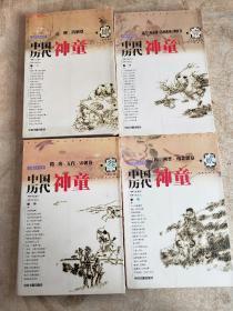 中国历代神童 (全套4册全)