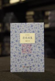 清花间集(花间新集   全一册)