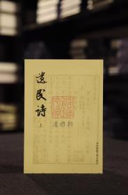 遗民诗 (全二册 865页)