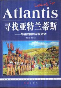 寻找亚特兰蒂斯:与柏拉图的深度对话