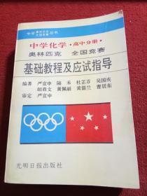 奥林匹克全国竞赛基础教程及应试指导