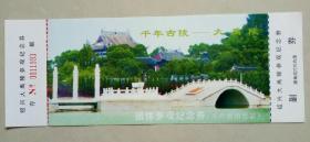 【门票】千年古陵——大禹陵(绍兴大禹陵参观纪念券)