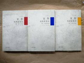 百年经济史笔记(上中下)苏小和 著