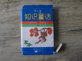 知识童话第二辑10册全(盒子品差,2本带版权是后配)