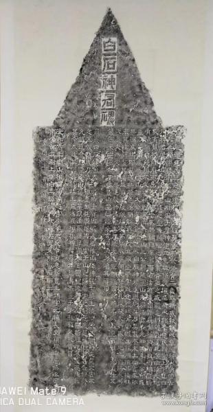 清中期名拓白石神君碑