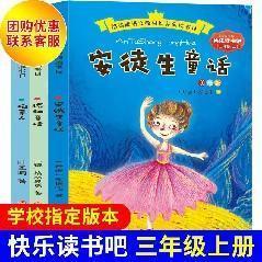 快乐读书吧(三年级上全3册)