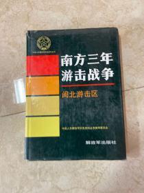 南方三年游击战争闽北游击区