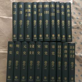 二十四史(1-20)全二十册,精装本,内十品