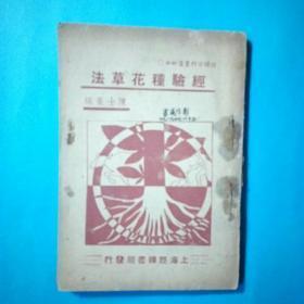 经验种花草法 陈士豪 经纬百科丛书 民国花卉园艺  孔网惟一