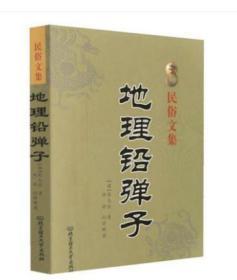 地理铅弹子 民俗文集 (清)张九仪 著 李祥 白话释意