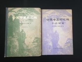 中国中草药汇编(下)及汇编彩色图谱•两册合售!