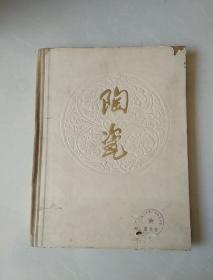 陶瓷  1961年1版1印