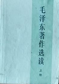 《毛泽东著作选读》(上下册)