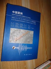 中国震例2008年5月12号四川汶川8.0级地震