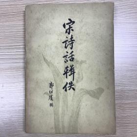 宋诗话辑佚(上下册)