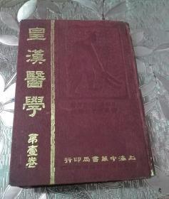 皇汉医学 第一卷