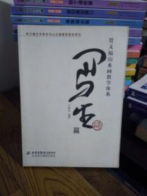 贾又福山水画教学体系:写生篇