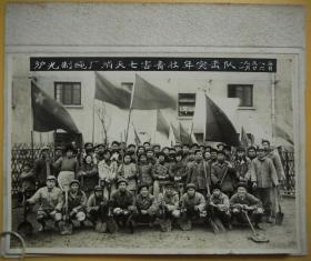 1958年沪光制绳厂消灭七害青壮年突击队合影照片原版相片历史影像