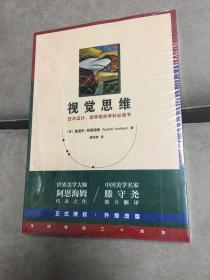 视觉思维(35周年纪念版!艺术设计、美学相关学科必读书)