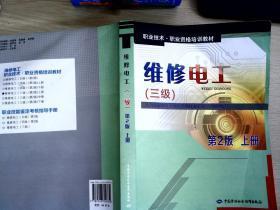 职业技术·职业资格培训教材:维修电工(3级)(第2版·上册)