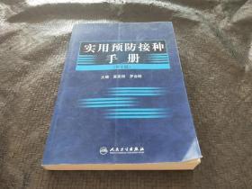 实用预防接种手册(第2版)