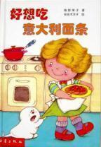 好想吃意大利面条 小妖怪系列童话