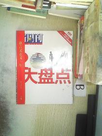 新周刊 (2014年第24期 总第433期). .