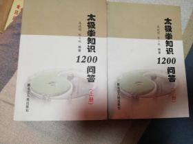太极拳知识1200问答(上下册)  黑龙江人民出版社2010年一版一印