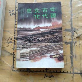 中国古代文化史.2