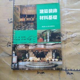 建筑装饰材料基础