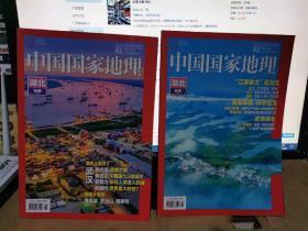 2019年   中国国家地理   第1期,第2期    湖北专辑   上下册