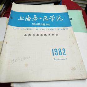 上海第一医学院学报增刊1982