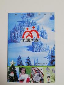 小康之家 2000邮购目录K26B(铜版纸彩印)完好无勾画,多图实拍保真