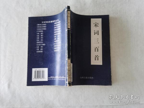 中华传世名著精华丛书