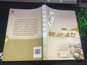 金融史的魅力(12年1版1印)