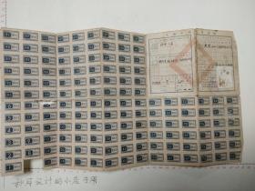 民国时期老上海居民身份证一张