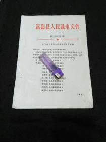 1987年关于成立富阳县征兵办公 室的通知