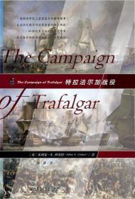 甲骨文丛书:特拉法尔加战役