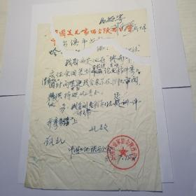 陕西著名书法家刘自椟先生批文中国书法家协会陕西分会公函稿件一件