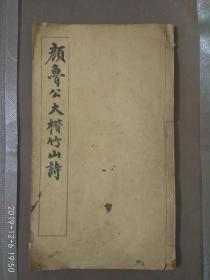 颜鲁公大楷竹山诗,民国有正书局
