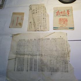 陕甘宁边区整风学习文件一份等出版物残件一组