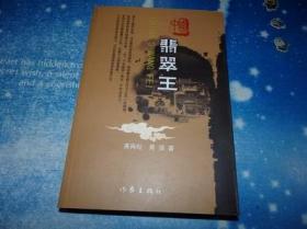 中国翡翠王