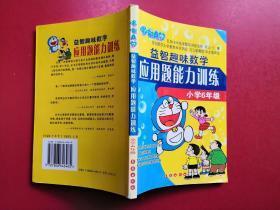 哆啦A梦益智趣味数学应用题能力训练(小学6年级)