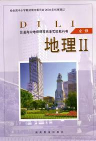 湘教版高中地理书必修2必修二高一下课本教材 湖南教育出版社