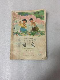 全日制十年制学校小学课本(试用本)语文 第二册 1978年版