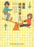 漫画结构力学入门 9787112124251 原口秀昭 中国建筑工业出版社 蓝图建筑书店