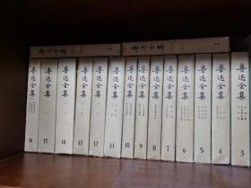 鲁迅全集16册全